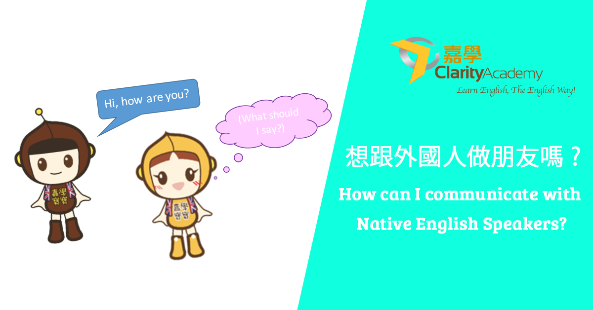 How can I communicate with Native English Speakers? 想跟外國人做朋友嗎 ?